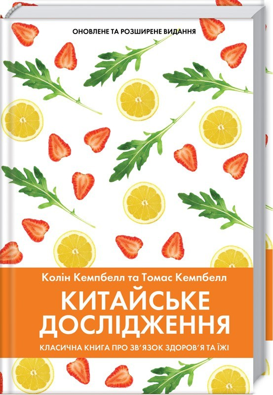 """Купить книгу """"Китайське дослідження. Класична книга про зв'язок здоров'я та їжі"""""""