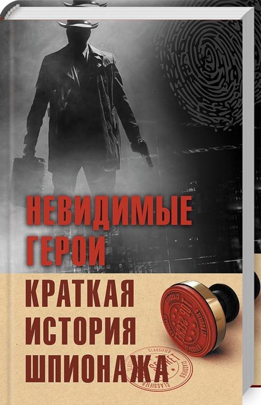 """Купить книгу """"Невидимые герои. Краткая история шпионажа"""""""