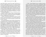 """Купить книгу """"100 великих загадок ХХ века"""""""