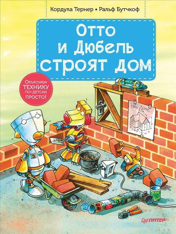 """Купить книгу """"Отто и Дюбель строят дом"""""""