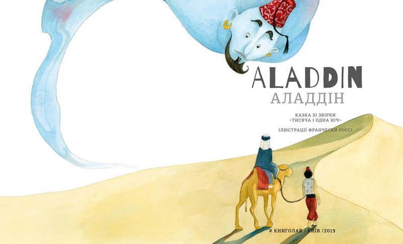 """Купить книгу """"Аладдін. Моя перша бібліотечка англійською"""""""