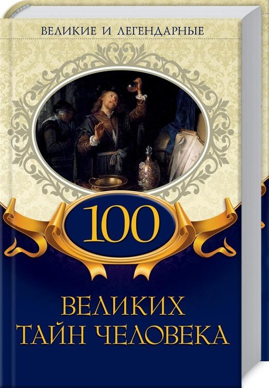 """Купить книгу """"100 великих тайн человека"""""""