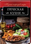 """Купить книгу """"Греческая кухня"""""""