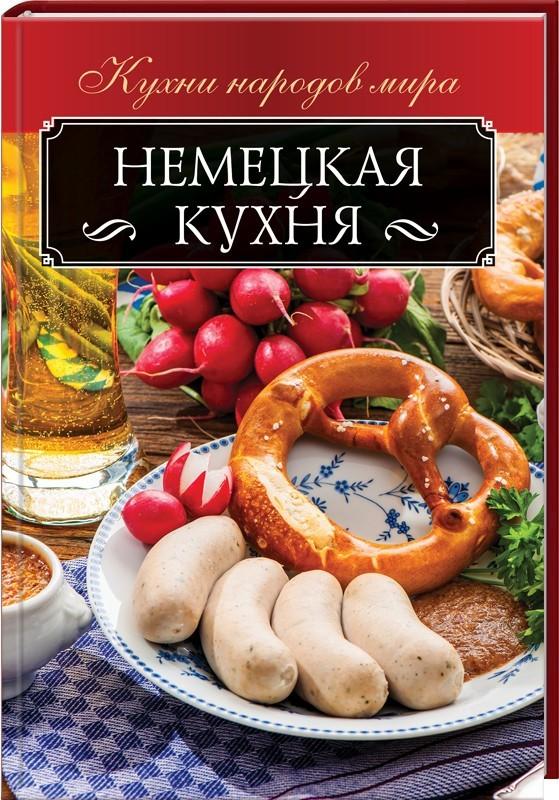 """Купить книгу """"Немецкая кухня"""""""