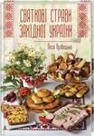 Святкові страви Західної України
