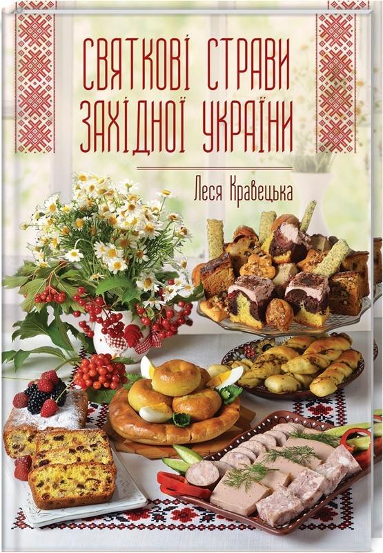 """Купить книгу """"Святкові страви Західної України"""""""