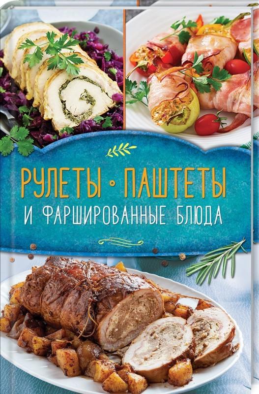 """Купить книгу """"Рулеты, паштеты и фаршированные блюда"""""""