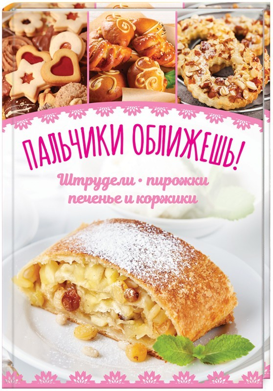 """Купить книгу """"Пальчики оближешь! Штрудели, пирожки, печенье и коржики"""""""