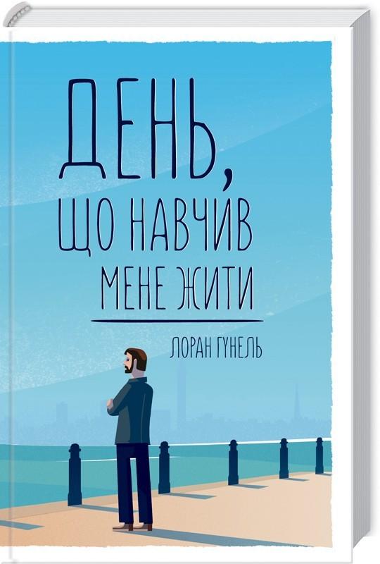 """Купить книгу """"День, що навчив мене жити"""""""