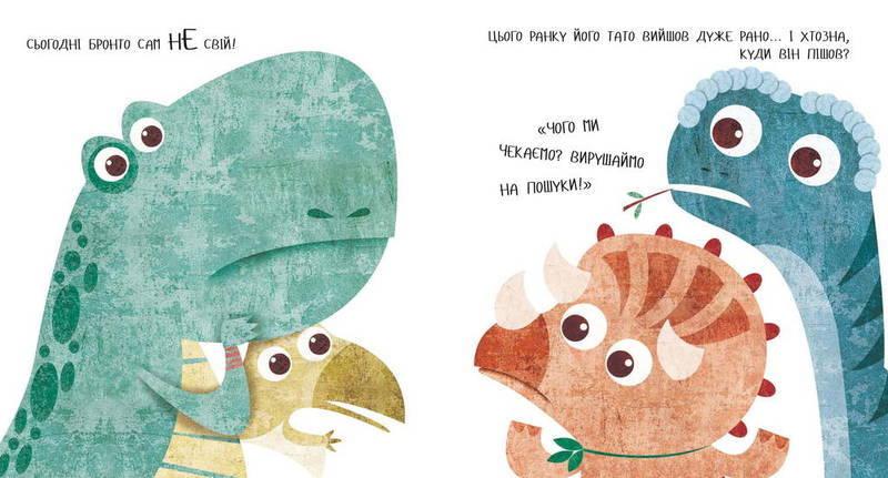 """Купить книгу """"Дино-малята. Великі пригоди маленьких друзів. Бронто шукає тата"""""""
