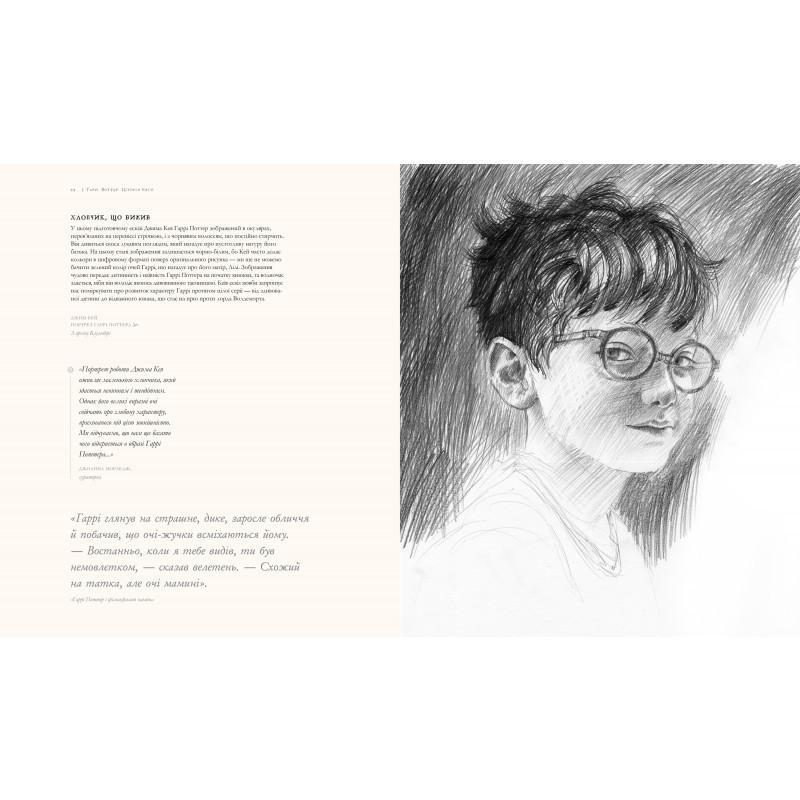 """Купить книгу """"Гаррі Поттер. Історія магії"""""""