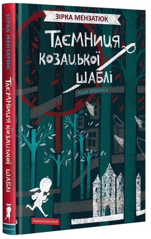 """Купить книгу """"Таємниця козацької шаблі"""""""