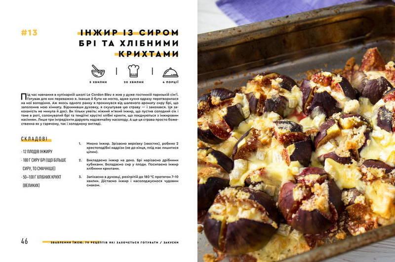 """Купить книгу """"Зваблення їжею: 70 рецептів, які захочеться готувати"""""""