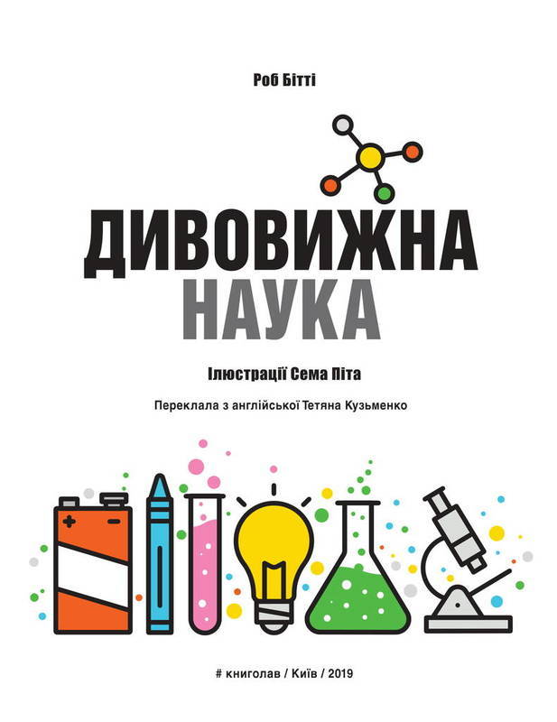 "Купить книгу ""Дивовижна наука"""