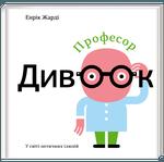 """Купить книгу """"Професор Дивоок"""""""
