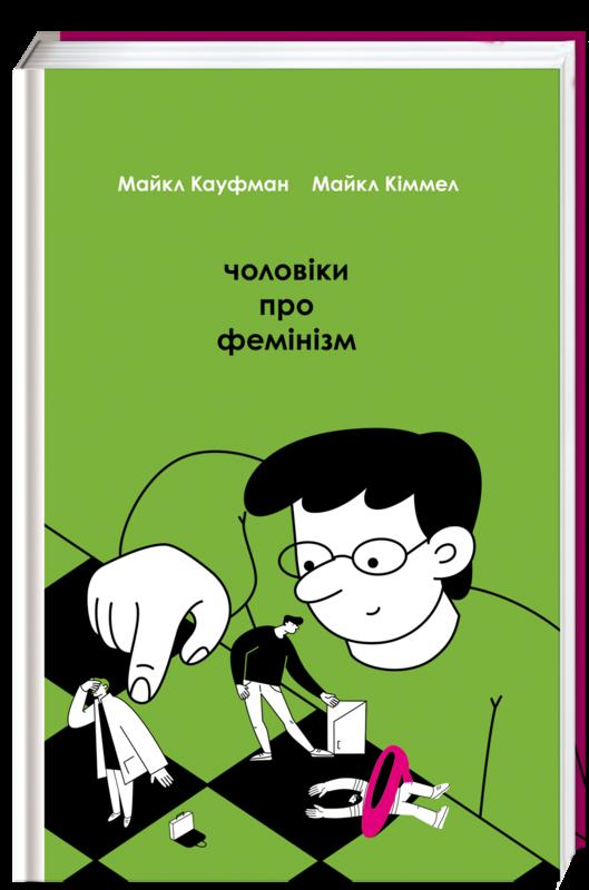 """Купить книгу """"Чоловіки про фемінізм"""""""