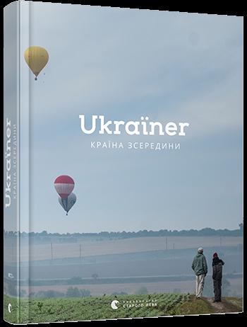 """Купить книгу """"Ukraїner. Країна зсередини"""""""
