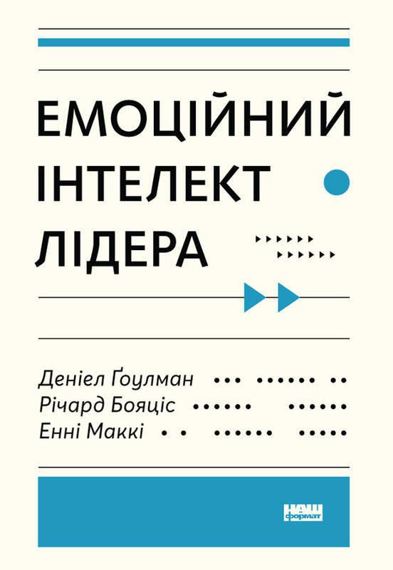 """Купить книгу """"Емоційний інтелект лідера"""""""
