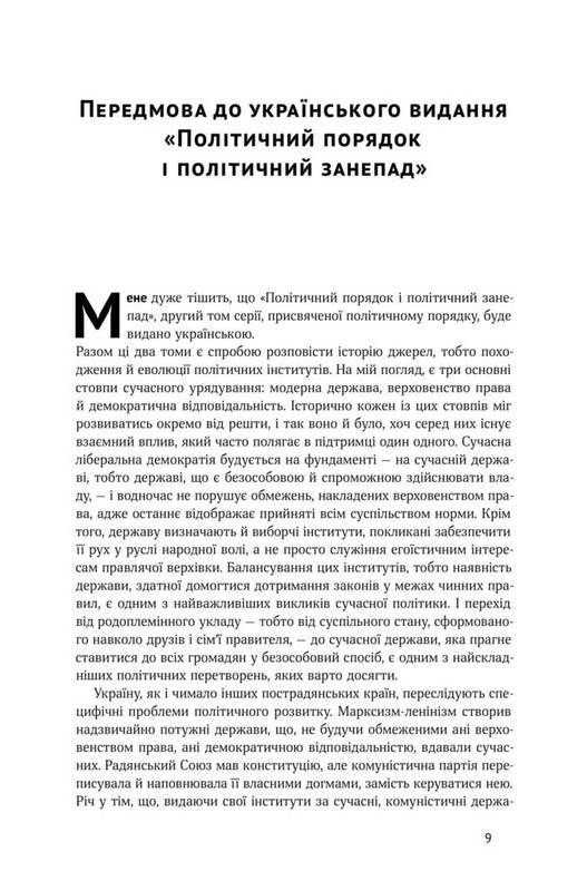 """Купить книгу """"Політичний порядок і політичний занепад. Від промислової революції до глобалізації демократії"""""""