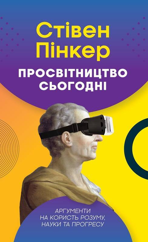 """Купить книгу """"Просвітництво сьогодні. Аргументи на користь розуму, науки та прогресу"""""""