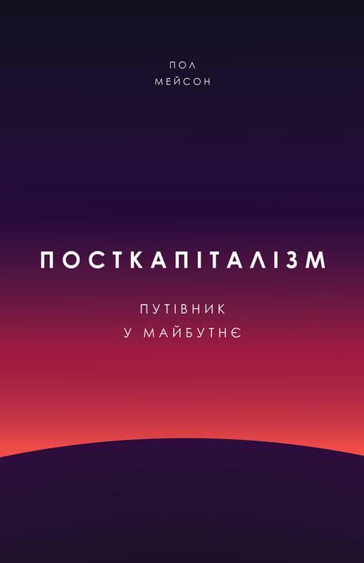 """Купить книгу """"Посткапіталізм. Путівник у майбутнє"""""""