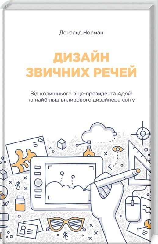 """Купить книгу """"Дизайн звичних речей"""""""