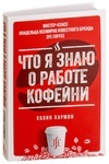 """Купить книгу """"Что я знаю о работе кофейни"""""""
