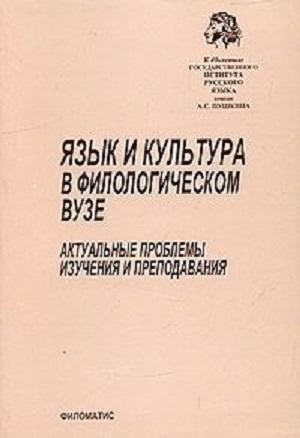 """Купить книгу """"Язык и культура в филологическом вузе. Актуальные проблемы изучения и преподавания"""""""