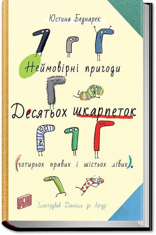 """Купить книгу """"Неймовірні пригоди десятьох шкарпеток (чотирьох правих і шістьох лівих)"""""""