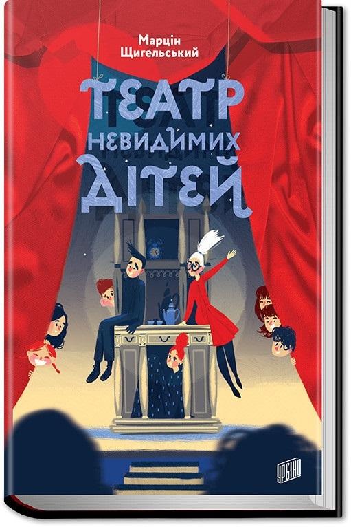 """Купить книгу """"Театр Невидимих Дітей"""""""
