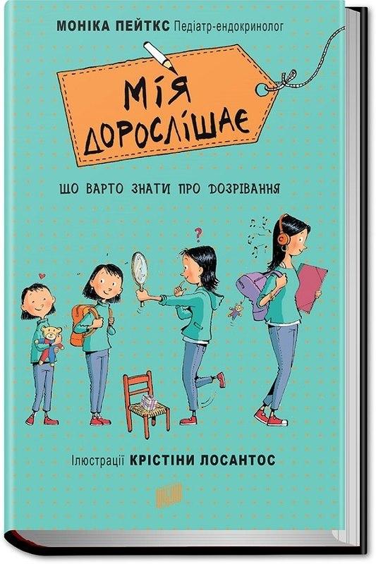 """Купить книгу """"Мія дорослішає. Що варто знати про дозрівання"""""""