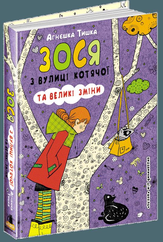 """Купить книгу """"Зося з вулиці Котячої та великі зміни"""""""