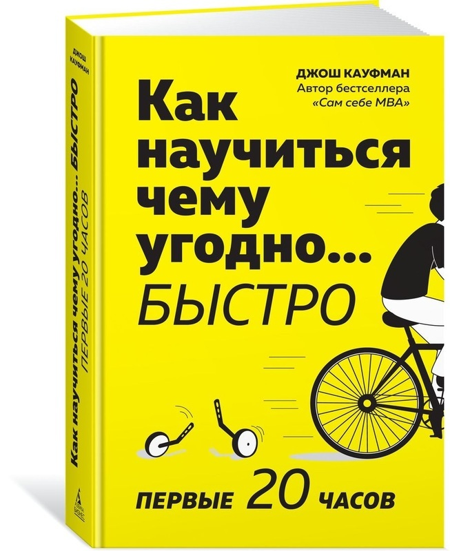 """Купить книгу """"Как научиться чему угодно… быстро. Первые 20 часов"""""""