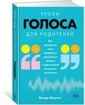 Уроки голоса для родителей: Как превратить ваши природные «вокальные» данные в эффективный инструмент воспитания - купить и читать книгу
