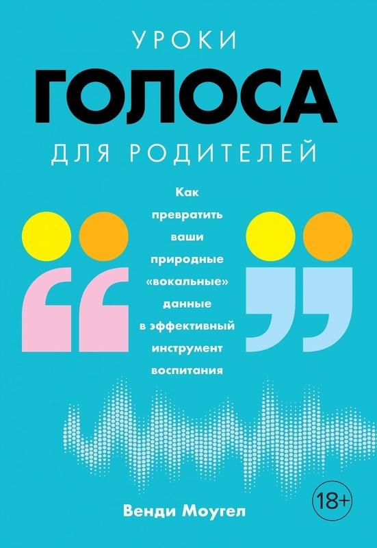 """Купить книгу """"Уроки голоса для родителей: Как превратить ваши природные «вокальные» данные в эффективный инструмент воспитания"""""""