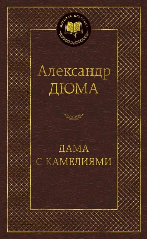 """Купить книгу """"Дама с камелиями"""""""