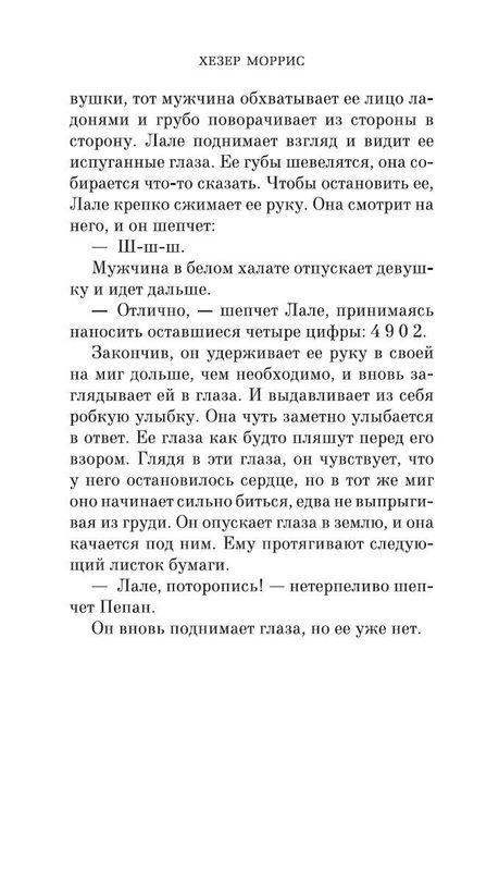 """Купить книгу """"Татуировщик из Освенцима"""""""