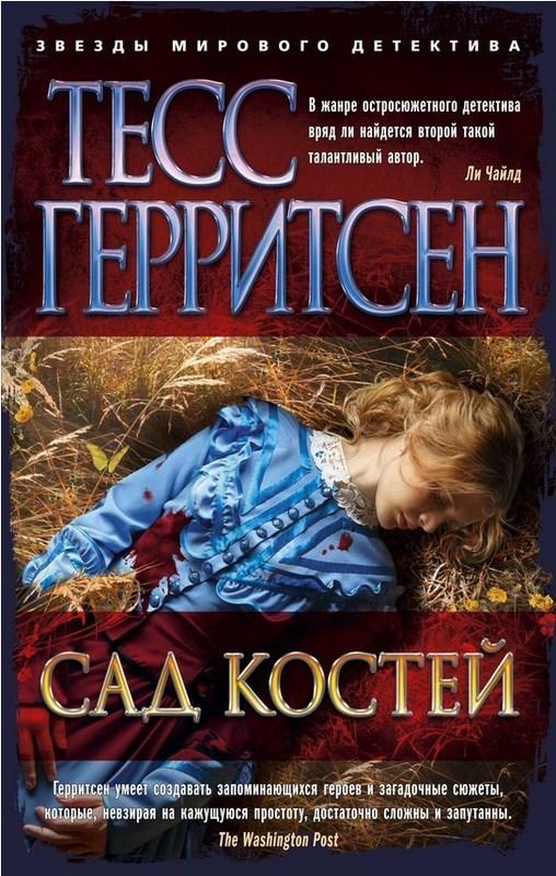 Сад костей - купити і читати книгу