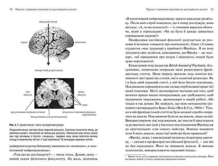 """Купить книгу """"Формування розуму. Як мозок створює наш духовний світ"""""""