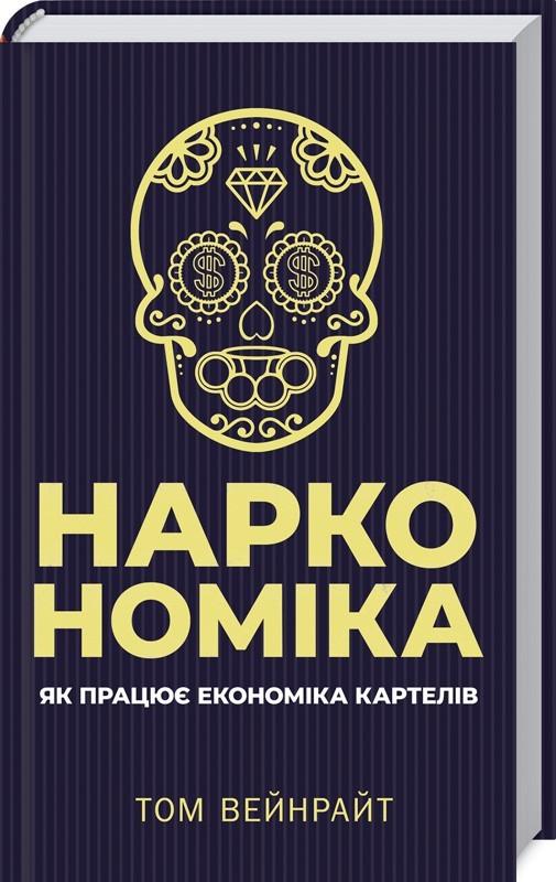 """Купить книгу """"Наркономіка. Як працює економіка картелів"""""""