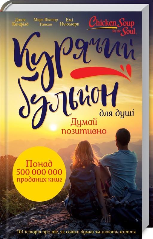 """Купить книгу """"Курячий бульйон для душі. Думай позитивно. 101 історія, що мотивує"""""""