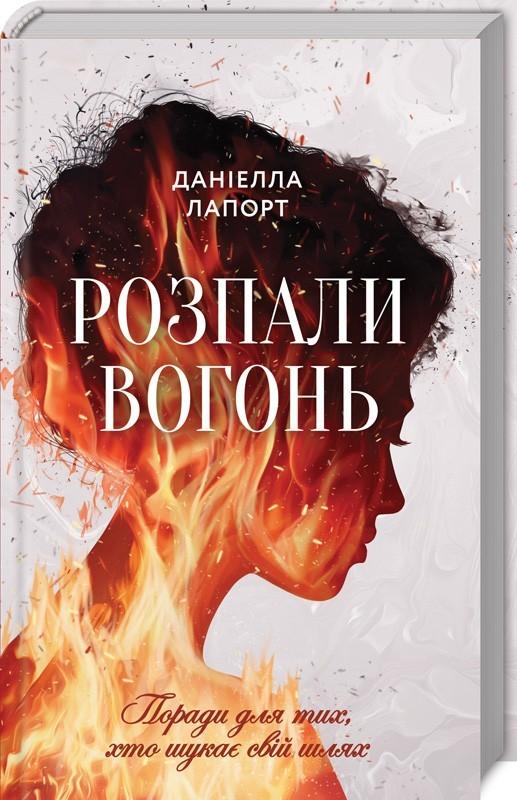 """Купить книгу """"Розпали вогонь! Поради для тих, хто шукає свій шлях"""""""