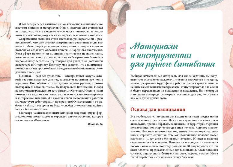 """Купить книгу """"Полная энциклопедия вышивки"""""""