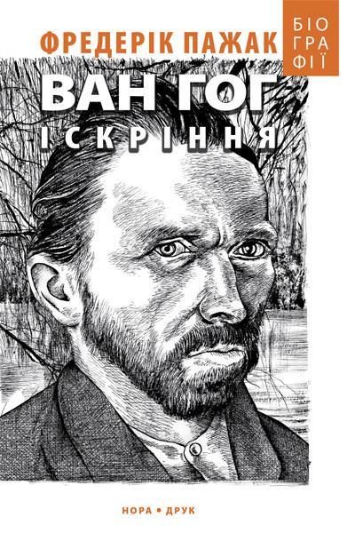 """Купить книгу """"Ван Гог. Іскріння"""""""
