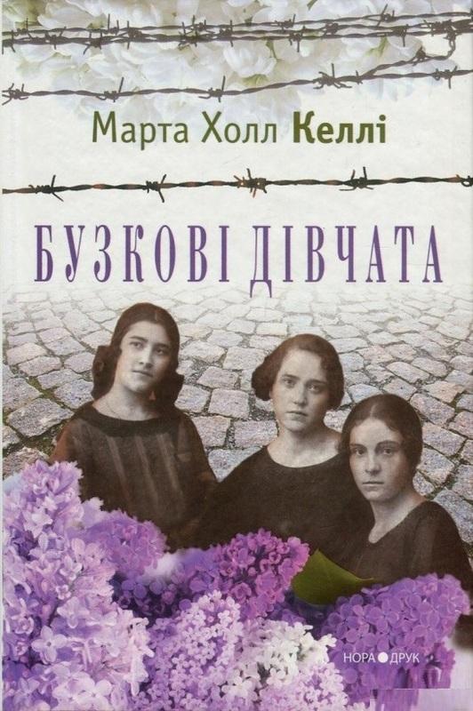 """Купить книгу """"Бузкові дівчата"""""""