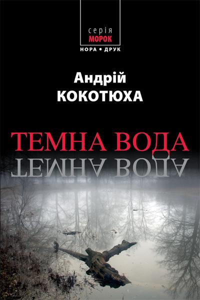 "Купить книгу ""Темна вода"""