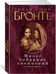 Эмили и Энн Бронте. Малое собрание сочинений