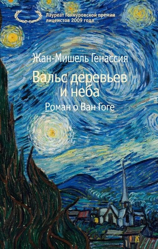 """Купить книгу """"Вальс деревьев и неба"""""""