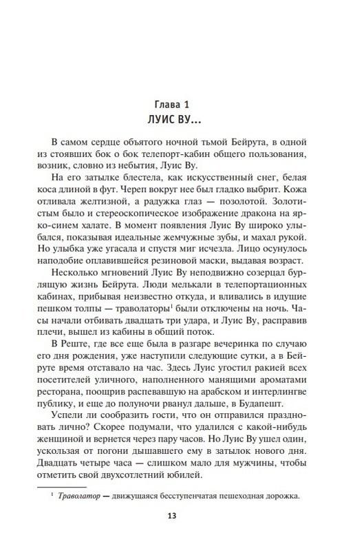"""Купить книгу """"Мир-Кольцо. Строители Мира-Кольца"""""""