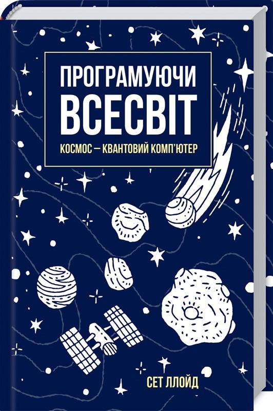 """Купить книгу """"Програмуючи Всесвіт. Космос - квантовий комп'ютер"""""""